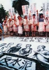 抗議水泥工業區