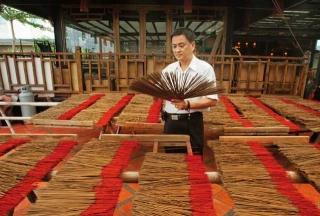 香藝文化館