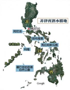菲律賓潛水勝地
