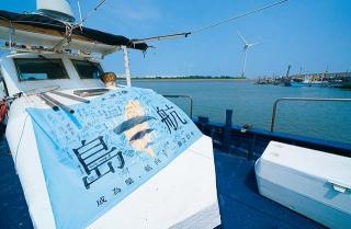 彰濱一號海釣船