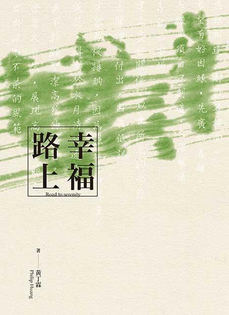 【人文系列】幸福路上