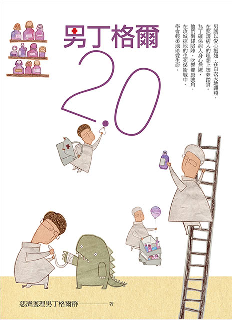 【醫療人文】男丁格爾2.0