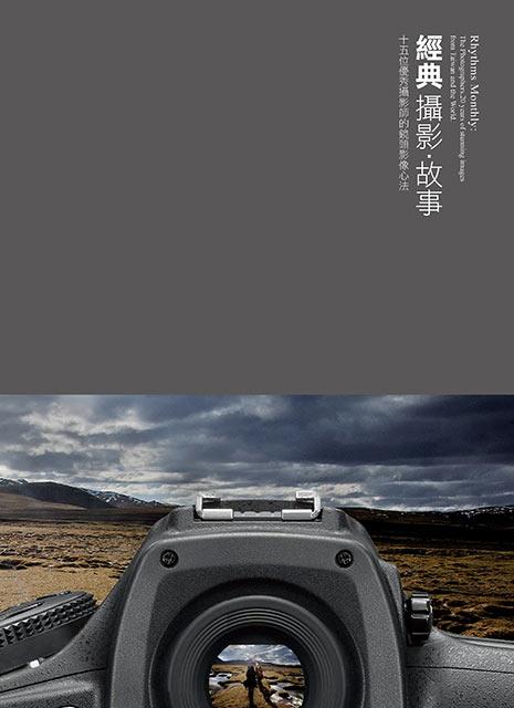 【經典別冊】《經典》攝影.故事