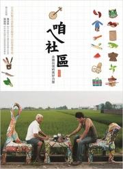【探索系列】咱ㄟ社區──永續台灣的美好力量