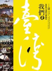 【探索系列】我們是台灣──混搭與交融的島嶼圖像