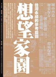 【探索系列】想望家園──台灣永續的參考藍圖