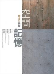 【探索系列】空間記憶