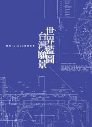 【探索系列】世界藍圖 台灣願景:預約TAIWAN美好未來