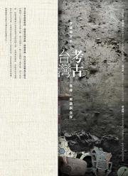 【探索系列】考古台灣─穿越時空的蒐尋、解謎與保存