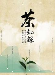 【探索系列】茶知錄:台灣茶葉拼圖