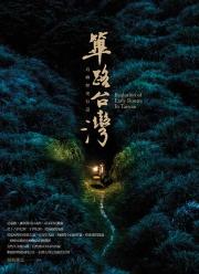 【探索系列】篳路台灣:島嶼歷史行道