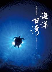 【探索系列】海洋台灣:大藍國土紀實