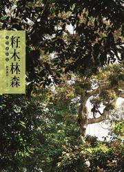 【探索系列】籽木林森:台灣森林錄