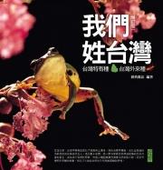 【發現系列】我們姓台灣(增訂版)─台灣特有種‧台灣外來種
