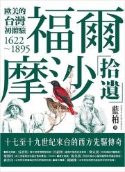 【發現系列】福爾摩沙拾遺:歐美的台灣初體驗1622-1895