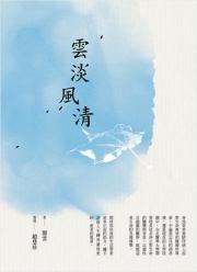 【人文系列】雲淡風清