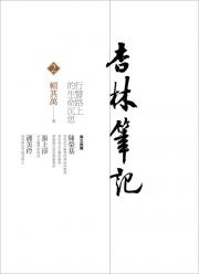 【人文系列】杏林筆記2 行醫路上的生命沉思