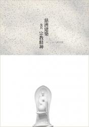 【人文系列】慈濟建築及其宗教精神