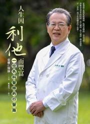 【人文系列】人生因利他而豐富 :  一位外科醫師的行醫路