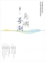 【人文系列】島嶼善潮:源自臺灣的慈悲涓流,如何匯為全球的濟世浪潮?