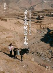 【關懷系列】黃土高坡愛未央——慈濟甘肅水窖援建與遷村紀實