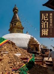 【關懷系列】佛眼凝望的尼泊爾