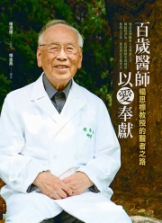 【醫療人文】百歲醫師以愛奉獻 ──楊思標教授的醫者之路
