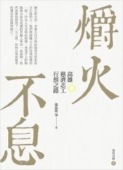 【慧炬引路】爝火不息:高雄慈濟志工行經之路