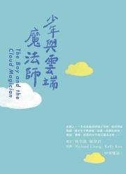 【小樹系列】少年與雲端魔法師