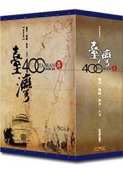【探索系列】台灣四百年