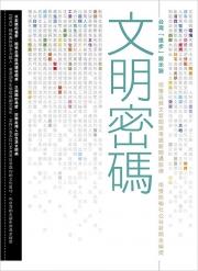 【探索系列】文明密碼 台灣「進步」啟示錄
