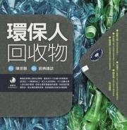 【發現系列】環保人 回收物