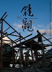 【關懷系列】海燕‧鏡觀──菲律賓風災慈濟援助