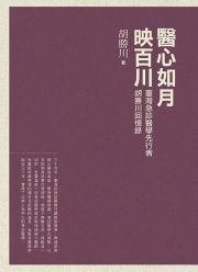 【醫療人文】醫心如月映百川──臺灣急診醫學先行者胡勝川回憶錄