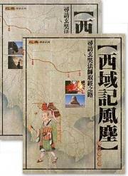 【探索系列】西域記風塵
