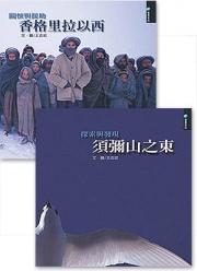 【發現系列】香格里拉以西+須彌山之東