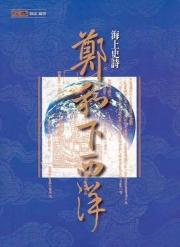 【探索系列】鄭和下西洋 華文史上第一部