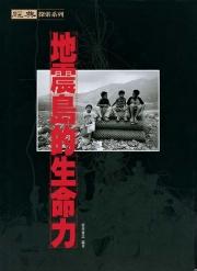【探索系列】地震島生命力 台灣地震全紀錄