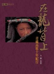 【探索系列】在龍背上 一本有行動力的記錄西藏之書