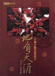 【探索系列】地角天涯 中國少數民族紀行