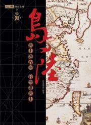 【探索系列】島與陸 唐山過台灣‧台灣進唐山