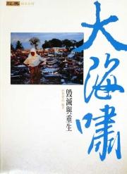 【探索系列】大海嘯 南亞浩劫浮生