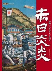 【探索系列】赤日炎炎 台灣一八九五~一九四五
