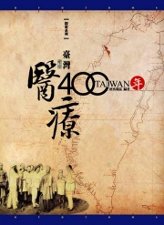 【探索系列】台灣醫療四百年