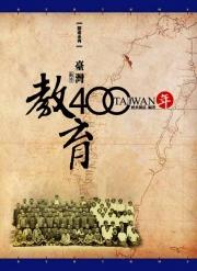 【探索系列】台灣教育四百年