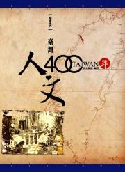 【探索系列】台灣人文四百年