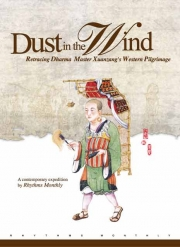 【探索系列】Dust In The Wind 西域記風塵‧英文版