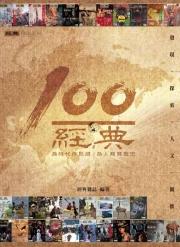 【探索系列】經典100