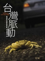 【探索系列】台灣脈動-省道的逐夢與築路