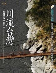 【探索系列】川流台灣:福爾摩沙水經注